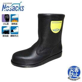 ノサックス アスファルト舗装用 安全靴 HSK208 J1 (JIS対応/サイズ23〜28cm/半長靴タイプ/耐熱底/耐油底) [安全用品]