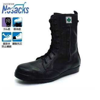 """""""在miyajima鳶M207拉鏈""""nosakkusu高處作業用安全靴(高幫型/尺寸23~28cm/耐油底/踏抜防止來的纖維)[r20][安全用品]"""