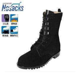 ノサックス 溶接・炉前作業用 安全靴 HR207 (編み上げタイプ/サイズ23.5〜28cm/耐油底/耐熱底) [安全用品]