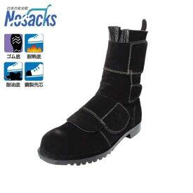 ノサックス 溶接・炉前作業用 安全靴 HR208マジック (マジックタイプ/サイズ23.5〜28cm/耐油底/耐熱底) [安全用品]
