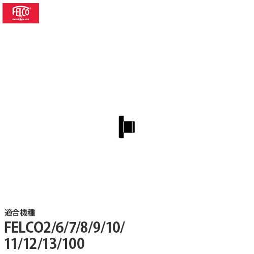 フェルコ(FELCO) 剪定鋏用 替えパーツ クッション2/18 【適合機種:FELCO2/FELCO6/FELCO7/FELCO8/FELCO9/FELCO10 FELCO11/FELCO12/FELCO13/FELCO100】