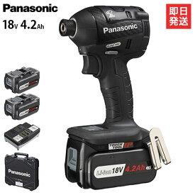 パナソニック 充電インパクトドライバー 18V 4.2Ah EZ75A7LS2G-B (黒/電池2個+ケース付/14.4V・18V両用) [Panasonic]