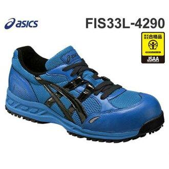 "ASIC 鞋工作""贏得工作 33 L 原子藍色 x 黑 ' FIS 33 L-4290 (JSAA 標準的 B 類型認證 / 切 / 耐油底進) [安全鞋運動鞋],[r20]"