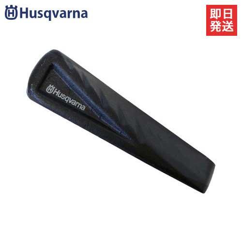ハスクバーナ ねじれ型クサビ 577259201 (薪割り斧・大型ハンマー用)