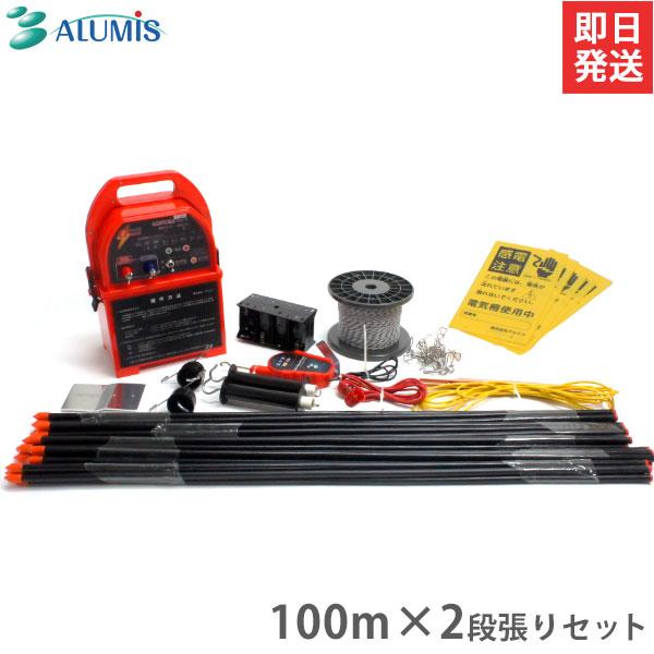 アルミス 電気柵100m×2段張りセット 『ファームガード』 FGN10-SET