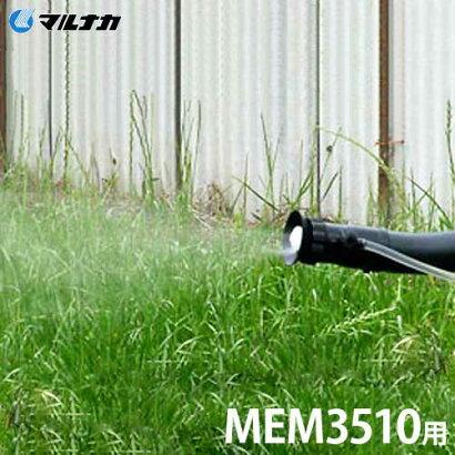 マルナカ動力散布機用ミスト装置MDM3510用