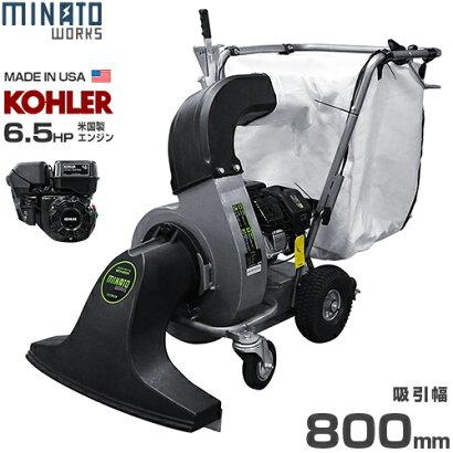 ミナト自走式エンジンスイーパーMEV-800K(KOHLER製6.5HP/幅800mm)[落ち葉バキュームクリーナーエンジンブロワー掃除機ブロアバキューム][r12][s80]