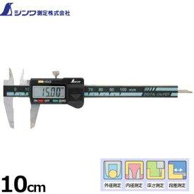 シンワ測定 デジタルノギス 19974 大文字ホールド機能付き 10cm