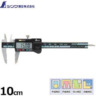 有SHINWA测量数码游标卡尺19974大写字母持有功能的10cm[r20]