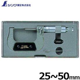 シンワ測定 マイクロメーター (25〜50mm)