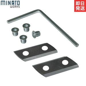 ミナト ガーデンシュレッダーMGS-1500/MGS-1501A用 替刃交換セット [小枝粉砕機]