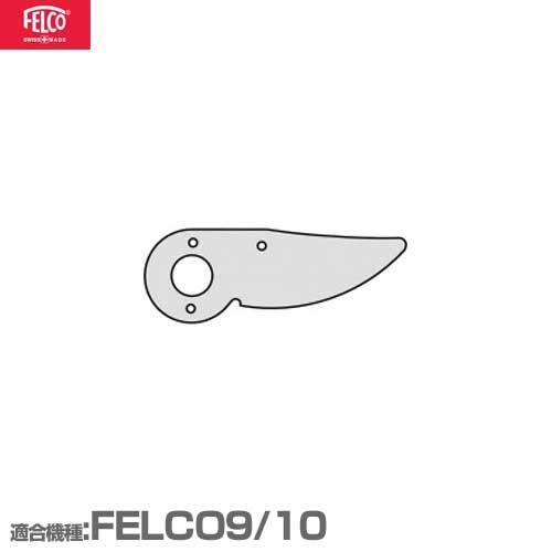 フェルコ(FELCO) 剪定鋏用 替えパーツ 切刃9/3 【適合機種:FELCO9/10】