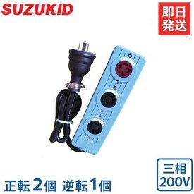 スズキッド 三相200V用 延長コード ベンリータップ/正転+逆転付 3BT-20R (正転2/逆転コンセント1個/長さ1m) [SUZUKID スター電器]