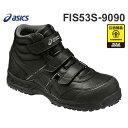 アシックス 作業靴 『ウィンジョブ53S ブラック×ブラック』 FIS53S-9090 (JSAA規格A種認定/ハイカット/耐油底/先芯入り) [安全靴 スニー...