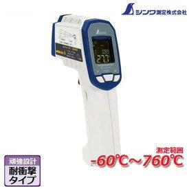 シンワ測定 高温測定用 放射温度計 耐衝撃 デュアルレーザー ポイント機能付 放射率可変タイプ 73063 (測定範囲-60〜760度)