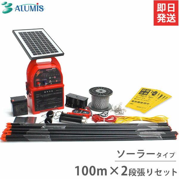 アルミス 電気柵100m×2段張りセット 『ファームガード・ソーラー式』 FGN10-SET-S