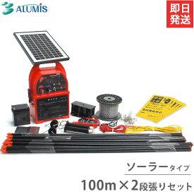 アルミス 電気柵100m×2段張りセット ファームガード・ソーラー式 FGN10-SET-S [イノシシ用 電柵 電気牧柵]