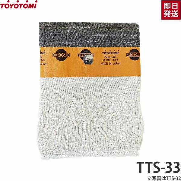 【メール便・送料無料】トヨトミ 石油ストーブ用耐熱芯 第33種 TTS-33 (11283707)