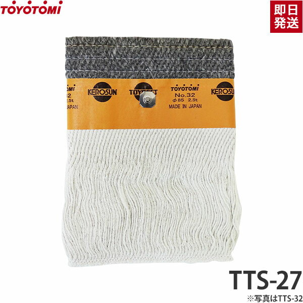 【メール便・送料無料】トヨトミ 石油ストーブ用耐熱芯 第27種 TTS-27 (11023307)
