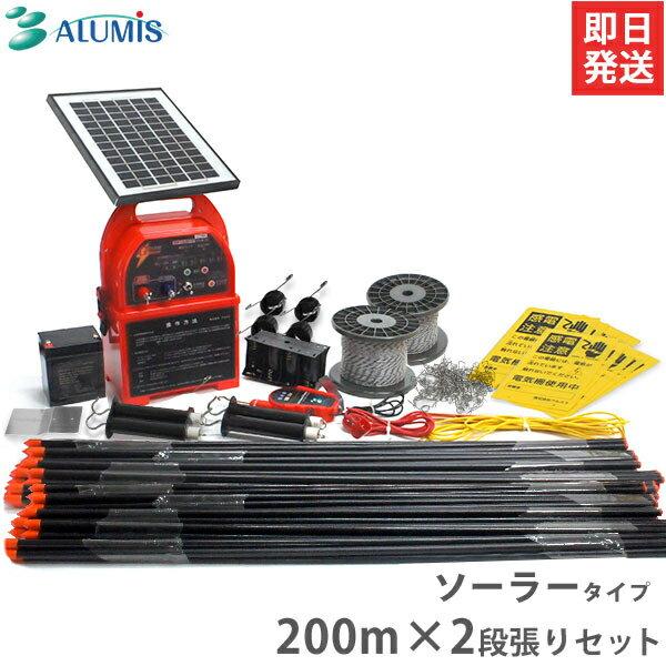 アルミス 電気柵200m×2段張りセット 『ファームガード・ソーラー式』 《100m +延長100mの当店オリジナルセット》