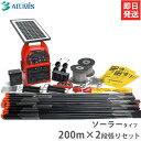 アルミス 電気柵200m×2段張りセット ファームガード・ソーラー式 (標準100m+延長100mセット) [イノシシ用 電柵 電気…
