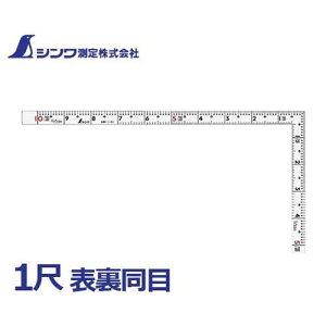 シンワ測定 曲尺 1尺/白色 同厚ホワイト名作 11102 (表裏尺相当目盛/建築・鉄工用) [曲尺 同厚 白地 さしがね]