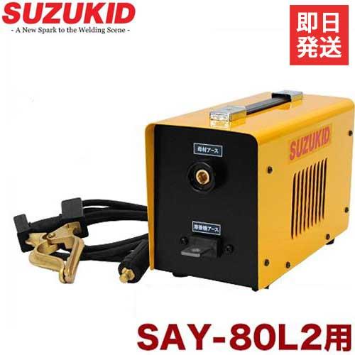 スズキッド SAY-80L2用 薄板溶接オプション 『リアクターボックス』 SR-80