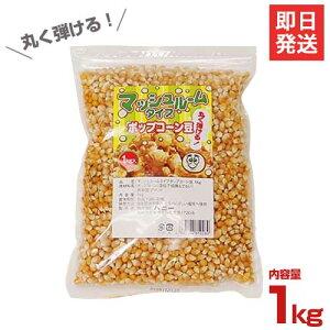 ハニー ポップコーン豆 マッシュルームタイプ 1kg [ポップコーン キャラメルポップコーン]