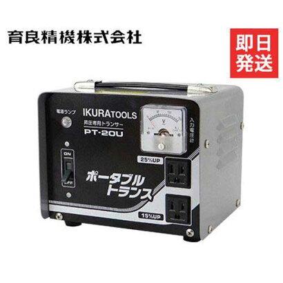 イクラアップトランス『ポータブルトランス』PT-20U(昇圧専用/AC100V/屋内用)[変圧器昇圧トランス昇圧器育良精機ikura][r10][s10][w400]