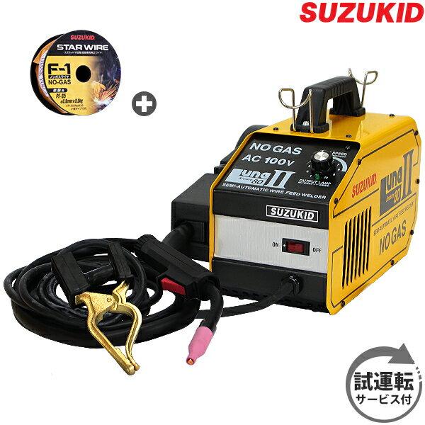 スズキッド 100V半自動溶接機 アーキュリー80 SAY-80L2+専用ワイヤー+試運転サービス [スター電器 SUZUKID]