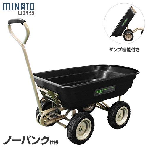 ミナト ダンプ機能付きキャリートラック MTC-300PU (ノーパンクタイヤ)