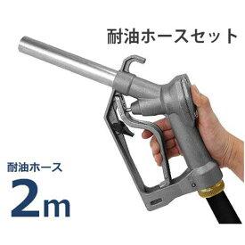ドラムポンプ用 給油ノズル Self2000 耐油ホース2m付き (ホース内径19φ×2B/スイベル機構付き)