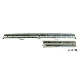 昭和ブリッジ アルミブリッジ MCW-240 (全長2400mm×幅180mm/荷重0.3t/ツメ)
