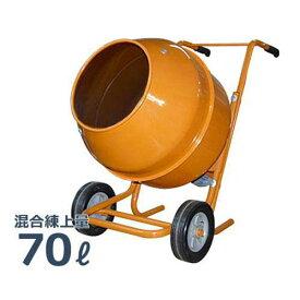 コンクリートミキサー 2.5切 WPM-70B (100Vモーター+大型車輪付き) [生コン モルタルミキサー]