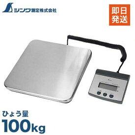 シンワ測定 デジタル台はかり 70108 (100kg/取引証明以外用) [液晶 デジタル 台秤]