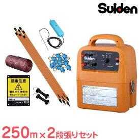 スイデン 電気柵 250m×2段張りセット SEF-100-4W (電池式/有効距離3000m/出力10000V) [Suiden イノシシ用 猪用 いのしし 防獣 電柵]