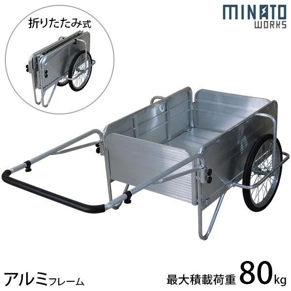 ミナト アルミ製リヤカー MAR-80N (ノーパンクタイヤ/組み立て式/積載80kg)