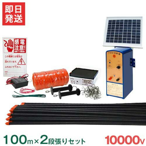 【台数限定特価】アポロ ソーラー式 電気柵 『ハイパワー菜園・ソーラー』 100m×2段張セット SP-2013-SR (最大出力DC10000V/有効距離600m)