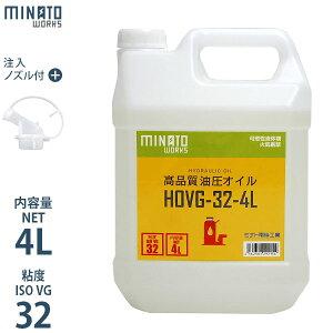 ミナト 高品質 油圧オイル HOVG-32-4L (VG32/容量4L/注入ノズル付き) [薪割り機 薪割機 ジャッキ 作動油 作動オイル]