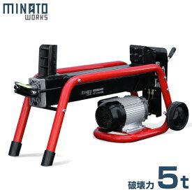 ミナト 薪割り機 LSM-5B (電動100V/油圧式) [薪割機]