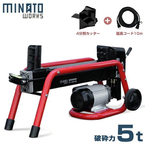 ミナト 薪割り機 100V電動 油圧式 LSM-5B+4分割カッター+延長コード10m付きセット [薪割機]