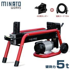 ミナト 薪割り機 LSM-5B 4分割カッター+10m延長コード付セット (電動100V/油圧式) [薪割機]