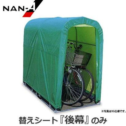 サイクルハウスSN3-XG用替えシート『後幕』