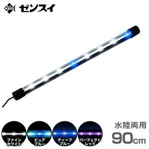 ゼンスイ 水槽用LEDランプ アンダーウォーターLED スリム 90cm (ファインホワイト/ピュアブルー/ディープブルー/パーフェクトレッド)