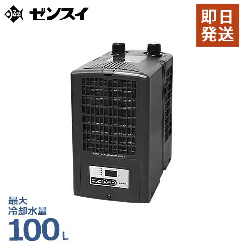 【期間限定1000円OFF!3/31まで】ゼンスイ 水槽用クーラー ZC-100α (冷却水量100L以下/淡水・海 水両用)