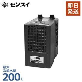ゼンスイ 水槽用クーラー ZC-200α (冷却水量200L以下/淡水・海 水両用) [ZC200α 熱帯魚]