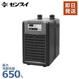 ゼンスイ 水槽用クーラー ZC-700α (冷却水量650L以下/淡水・海水両用) [ZC700α 熱帯魚]