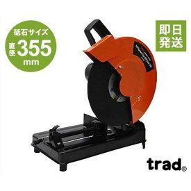 TRAD 高速切断機 THC-355A (砥石サイズΦ355mm/鉄パイプ・角材・アングル材などの鉄材用) [鉄工 切断機 三共]
