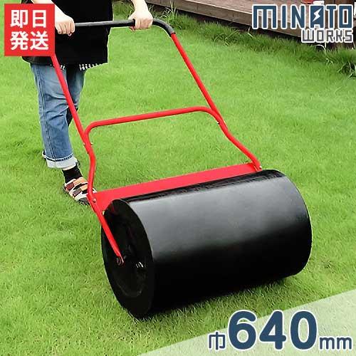ミナト 芝生用 鎮圧ローラー MGR-640 (手押し式/巾640mm)