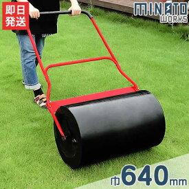 ミナト 芝生用 鎮圧ローラー MGR-640 (手押し式/640mm) [芝刈り機 芝用 沈圧ローラー 芝刈り用品 芝刈機]
